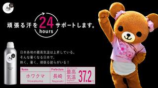 slide_vol5-023_HOWAKUMA.jpg